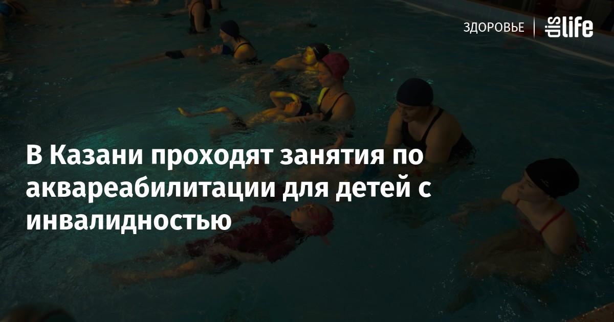 В Казани проходят занятия по аквареабилитации для детей с инвалидностью